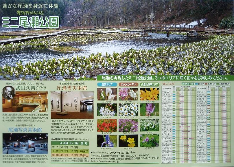 ミニ尾瀬公園パンフレット.JPG