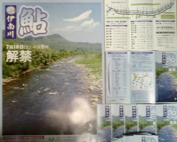 伊南川鮎解禁ポスター2015.JPG