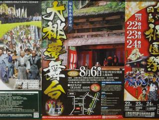 南会津町のお祭りポスター