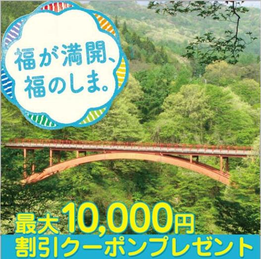 福島クーポン.png