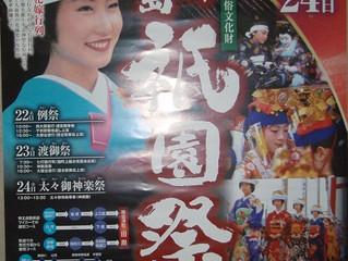 日本三大祇園祭の一つ「会津田島祇園祭」