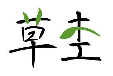 草杢2-02.jpg