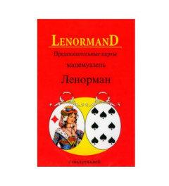 Карты мадам Ленорман