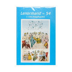 Большая колода Ленорман