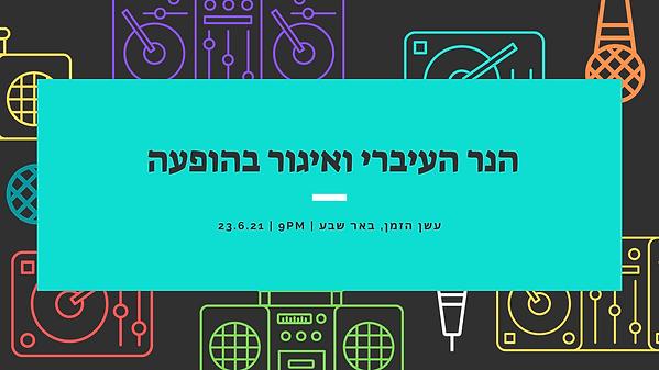 הנר העברי ואיגור באר שבע.png