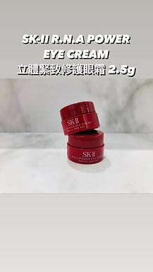 SKII R.N.A Power Eye Cream緊緻修護眼霜2.5g