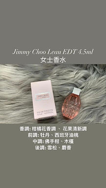 Jimmy Choo Leau EDT 4.5ml 女士香水