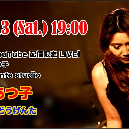 渡瀬あつ子配信Live第7弾!!