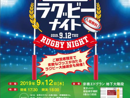 東京メトロ ラグビーナイト