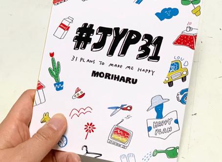 7/30 展示会「#JYP31」スタート