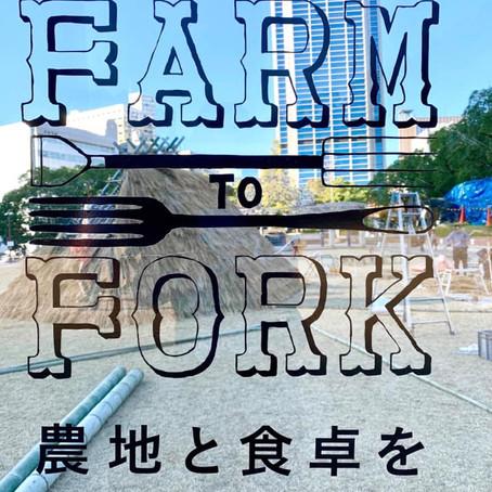 11/15 神戸で!FARM TO FOLKワークショップ