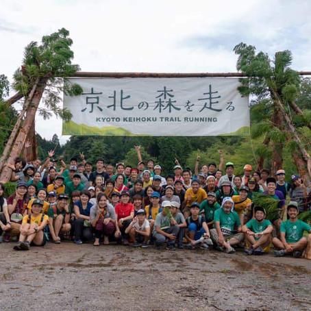「京北の森を走る」でプリントした2日間