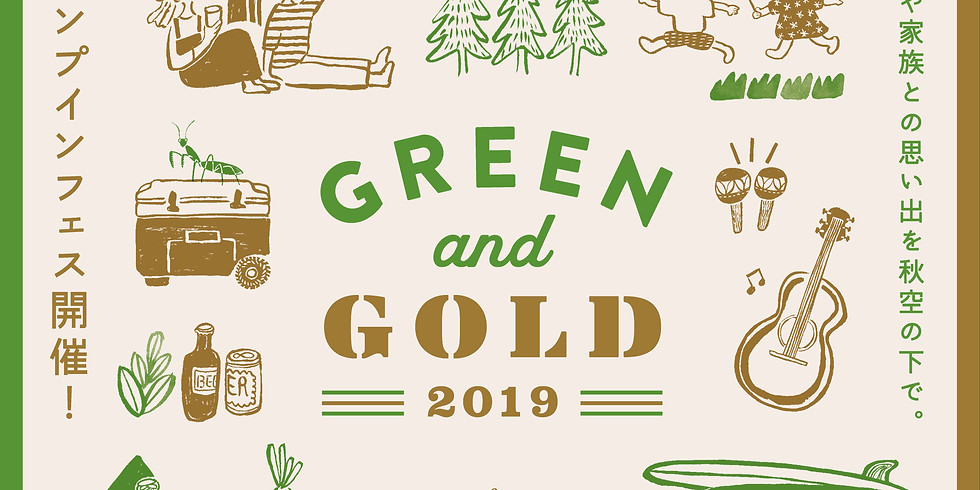 10/19,20 CAMP FES Green&Gold/岐阜県可児市 ワークショップ!