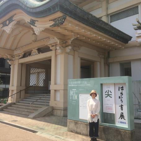 京都市美術館での展示を終えて