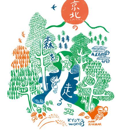 4/20(土)ワークショップ開催!:「京北の森を走る」京都府京北町