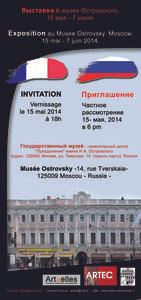 Musée Ostrovsky à Moscou