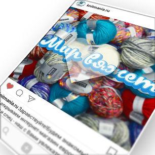 knitmania instagram пряжа новосибирск