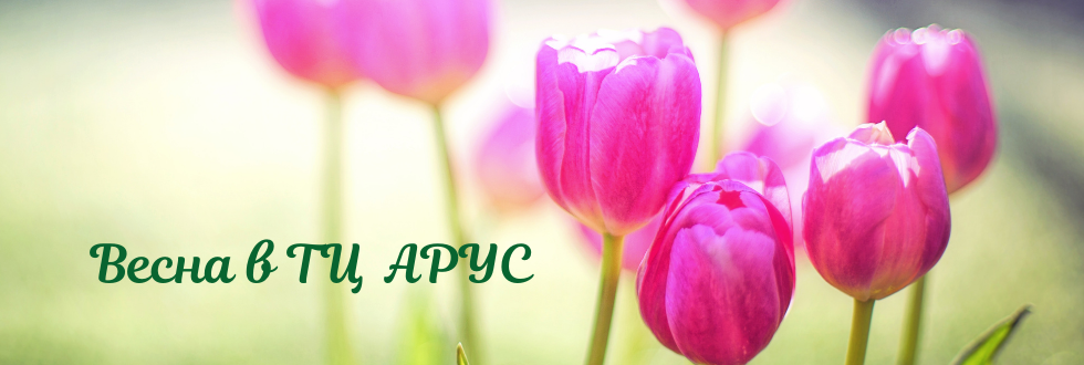 Весна в ТЦ АРУС (1).png