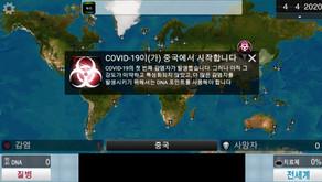 [코로나-19 특별기획] 전염병 주식회사 : 'COVID-19'로 게임을 시작합니다
