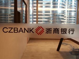 中環 交易廣場3期-浙商銀行