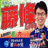 tojo-takayuki.png