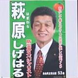 hagiwara-shigeru.png
