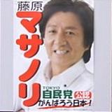 fujiwara-masanori.png
