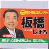 itabashi-shigeru.png