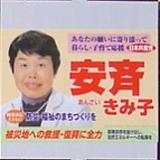 anzai-kimiko.png
