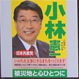 kobayashi-kenichi.png