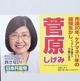 sugawara-shigemi.png