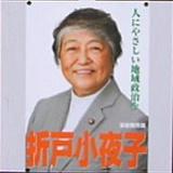 orito-sayoko.png