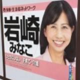 iwasaki-minako.png