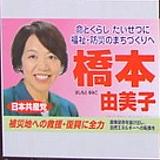 hashimoto-yumiko.png