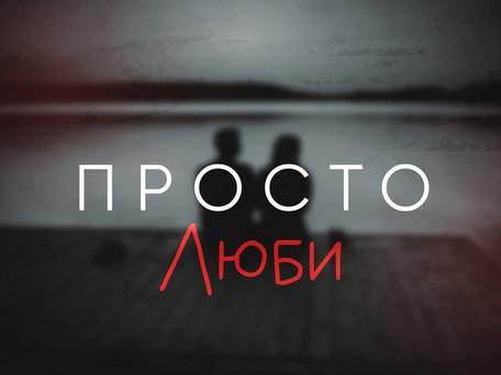 С декабря 2020 песня ПРОСТО ЛЮБИ на Авторадио