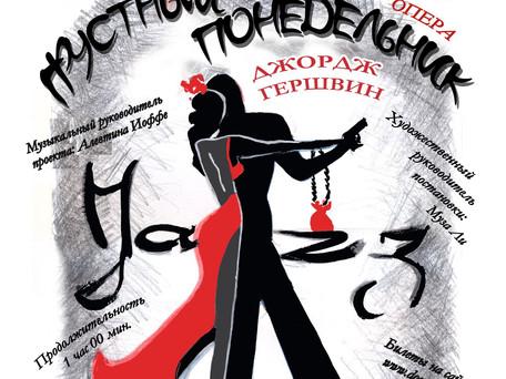 """Опера """"Грустный понедельник"""" 18 и 28 октября"""