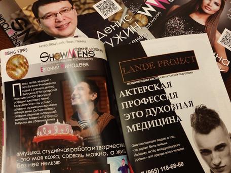 """Статья в глянцевом издании """"ShowMen's"""" лето 2018"""
