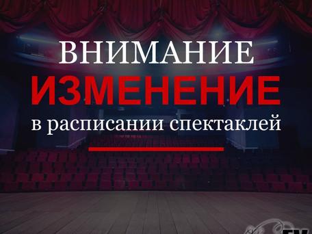 График спектаклей Евгения на ноябрь изменен!