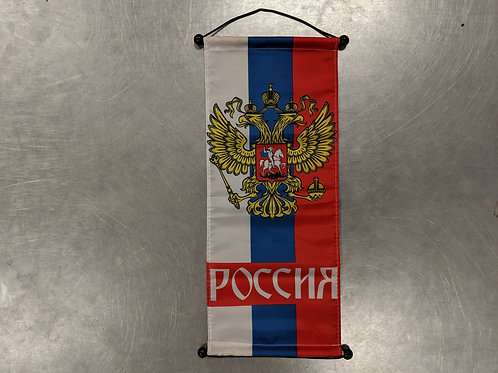 Russia Small Banner (19 x 7.5 inches)