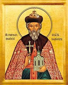 Saint Vladimir Equal to the Apostles.jpg