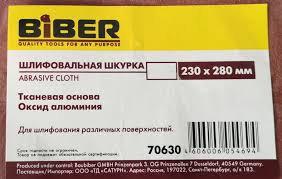 Бумага наждачная BIBER 230х280 водостойкий