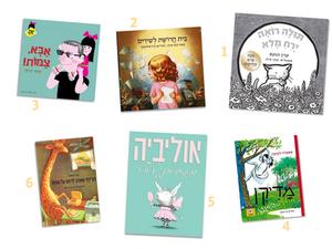 מתנות בהזדמנות #3: המלצות לשבוע הספר