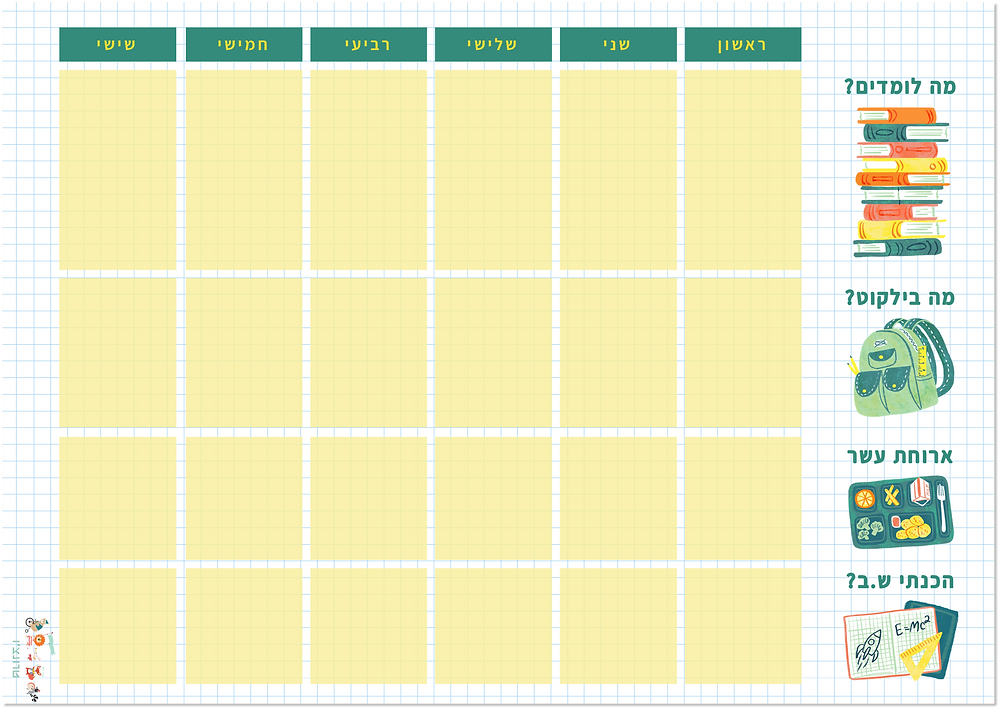 לוח התארגנות לבית הספר
