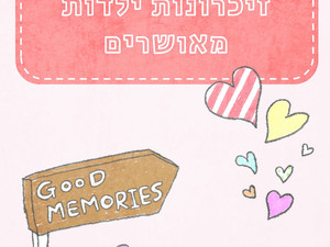 חמישים דרכים ליצירת זיכרונות ילדות מאושרים