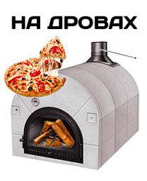 печь на дровах для пиццы
