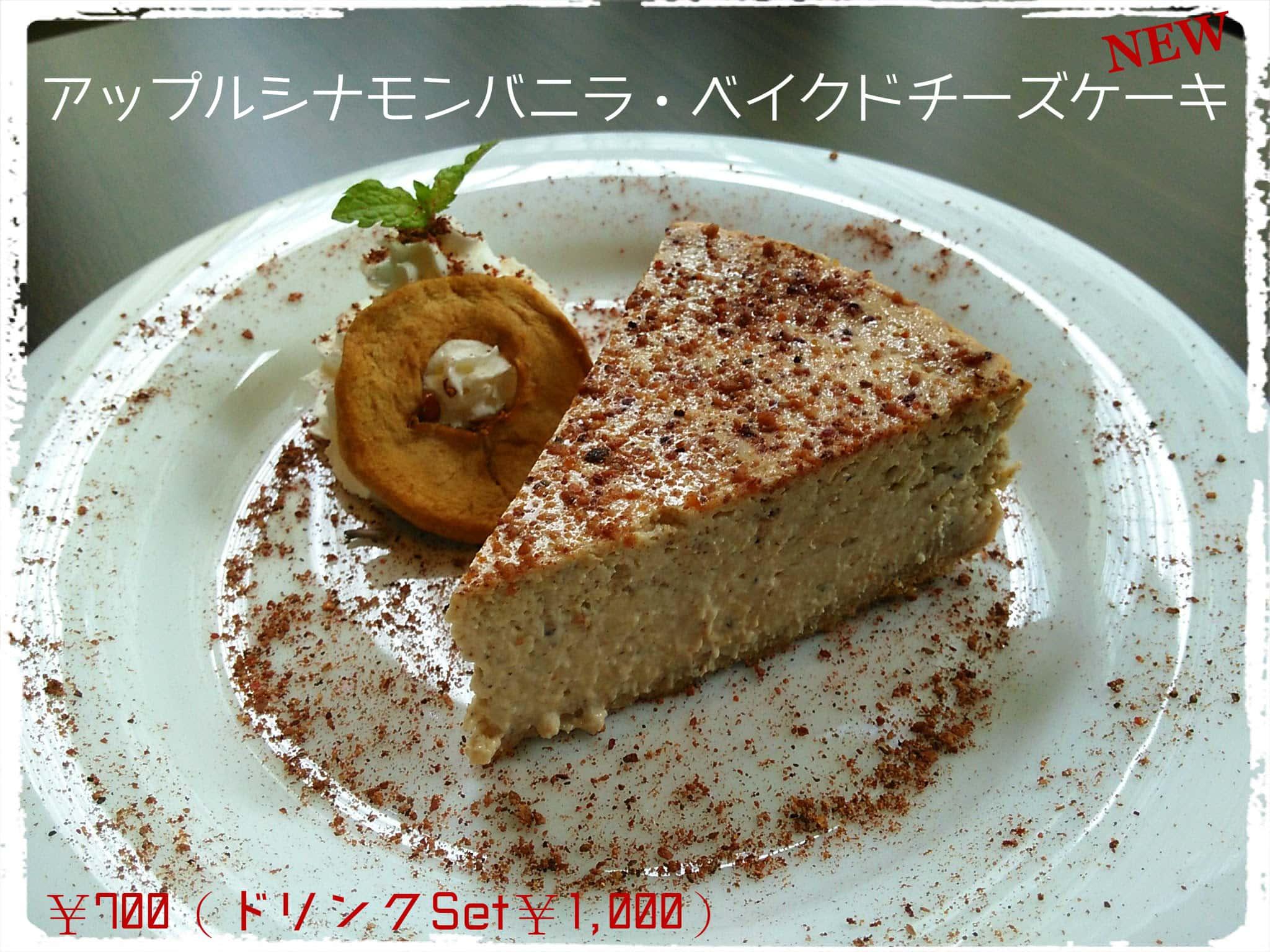 アップルシナモンバニラベイクドチーズケーキ