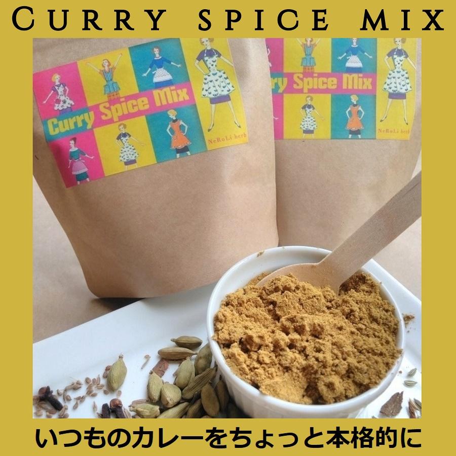 curryspicetop