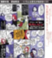 カウンセリング漫画01.jpg