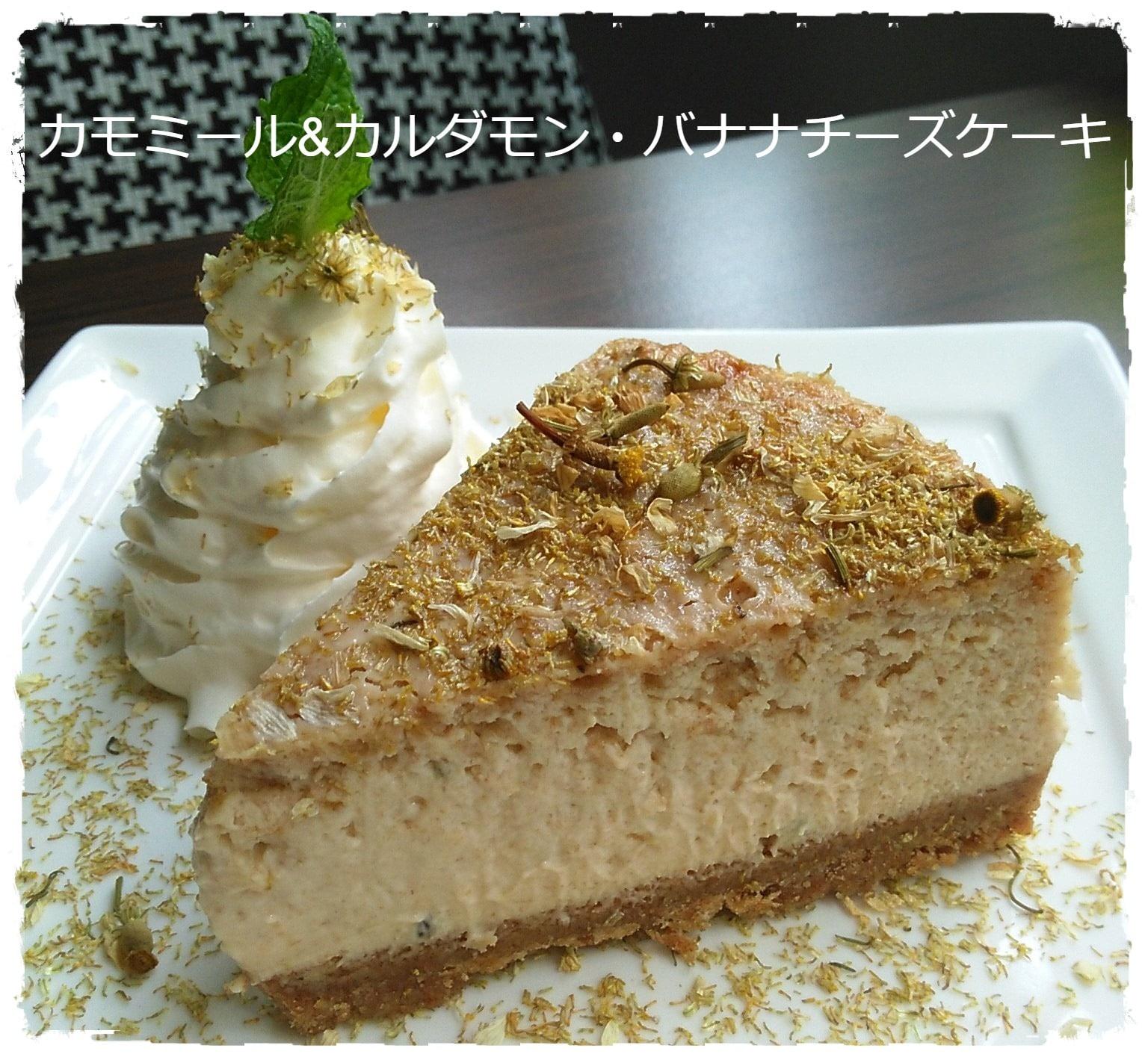 カモミールカルダモンバナナチーズケーキf2-min