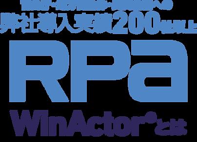 官公庁・地方自治体・民間企業への弊社導入実績200社以上 RPA WinActorとは